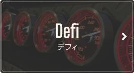 デフィボタン