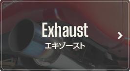 エキゾーストボタン