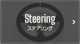 ステアリングボタン